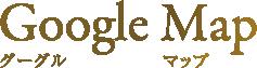 ヨガスタジオブライト googleマップ