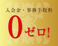 ヨガスタジオ入会金事務手数料無料