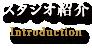 スタジオ紹介Introduction