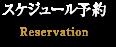 スケジュール&予約Schedule&reservation