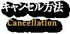 キャンセル依頼 Cancellation