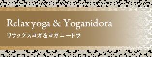 リラックスヨガ&ヨガニードラ